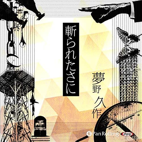 『斬られたさに』のカバーアート