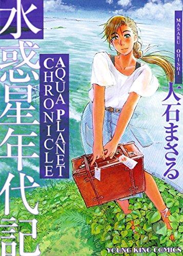 水惑星年代記 (ヤングキングコミックス)