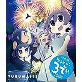 ゆるめいつ 3でぃ plus TVアニメ版 (Blu-ray Disc)