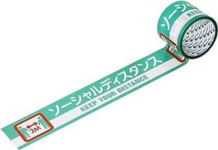 リンレイテープ 2か国表示 印刷 養生テープ 75mm×10m ソーシャルディスタンス #625AT