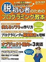 脱初心者のためのプログラミング教本 (日経BPパソコンベストムック)