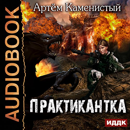 Trainee I [Russian Edition] audiobook cover art