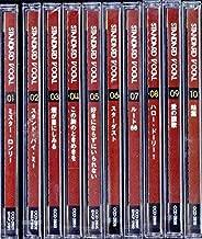 煌めきのスタンダード・ヴォーカル CD全10巻