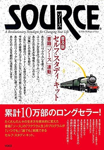 ソース・セルフ・スタディ・キット【キンドル版】