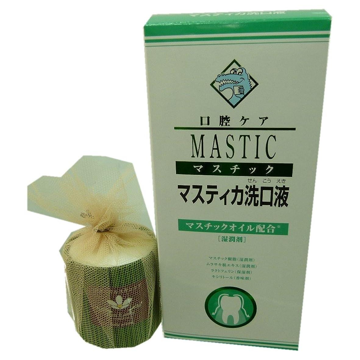 乏しい定義論理マスティカ洗口液+RaviLankaテミナリアボディクリーム