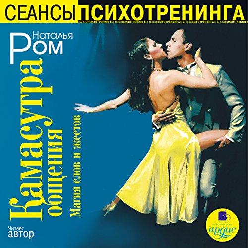Kamasutra obshcheniya cover art