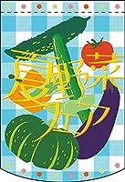 夏野菜フェア 変形タペストリー(円カット) No.61081(受注生産)