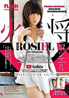 第8弾「火将ロシエル」~ろしにゃんカルタ~ファースト・トレーディングカード