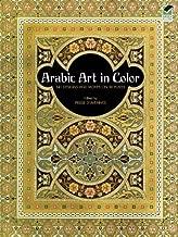 Arabic Art in Color (Dover Pictorial Archive)