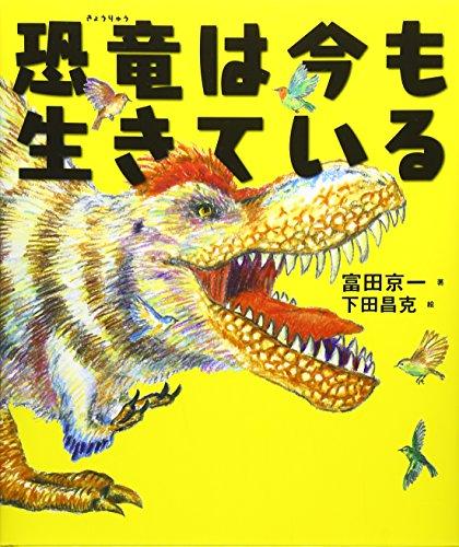恐竜は今も生きている (ポプラサイエンスランド)
