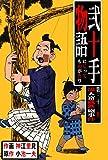 弐十手物語33 流人富蔵鉄砲事件