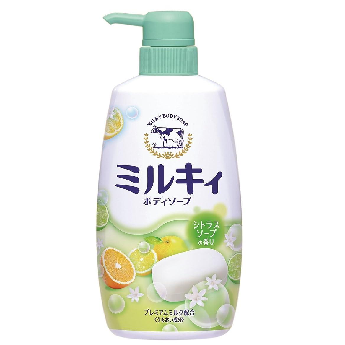 広がりの量豊富ミルキィボディソープシトラスソープの香り ポンプ  550mL