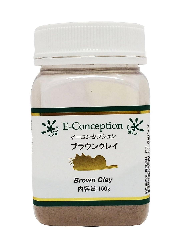 保全お肉関税ICA国際クレイセラピー協会 【ブラウンクレイ】 150g