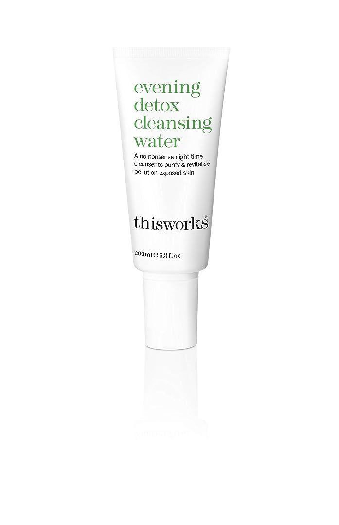 本土便利さ百ThisWorks Evening Detox Cleansing Water 200ml/6.8oz並行輸入品