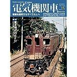 電気機関車EX (エクスプローラ) Vol.15 (イカロス・ムック)