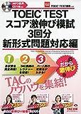 TOEIC(R) TEST スコア激伸び模試3回分 新形式問題対応編