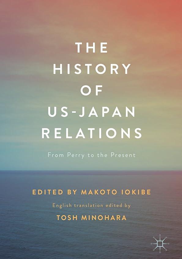 どうしたの読書をする高齢者The History of US-Japan Relations: From Perry to the Present (English Edition)