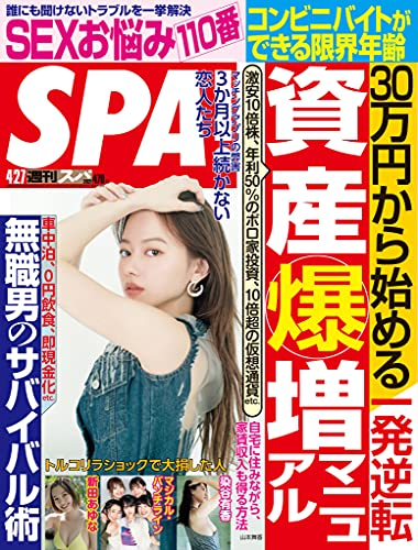 週刊SPA!(スパ) 2021年 4/27 号 [雑誌] 週刊SPA! (デジタル雑誌)