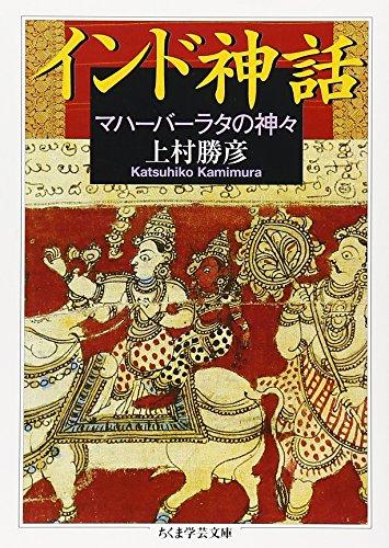 インド神話―マハーバーラタの神々 (ちくま学芸文庫)の詳細を見る
