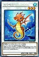 たつのこ コレクターズレア 遊戯王 レアリティコレクション 20th rc02-jp028