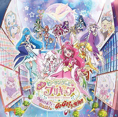 「映画ヒーリングっど❤プリキュア ゆめのまちでキュン! っとGoGo! 大変身! ! 」主題歌シングル【CD+DVD盤】 (特典なし)