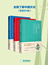 中国文化常识全集(套装共3册)