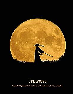 Genkouyoushi Practice Composition Notebook: Cool Large Kana & Kanji Character Writing Journal Workbook for Traditional Jap...