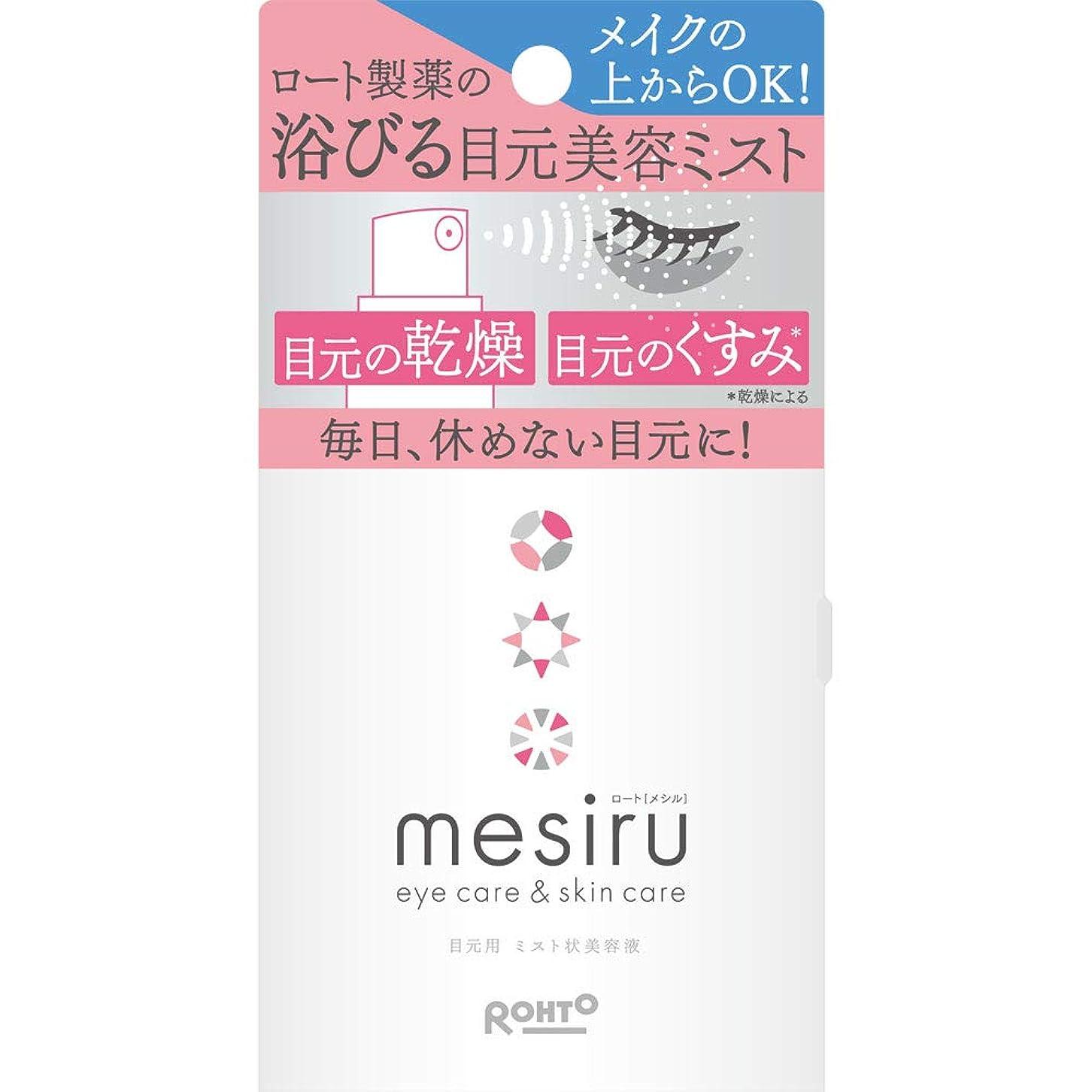 上下する証明書クローンメシル(mesiru) 目元美容スキンケアミスト 目元の乾燥?くすみ対策
