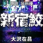 『新宿鮫 新宿鮫1』のカバーアート