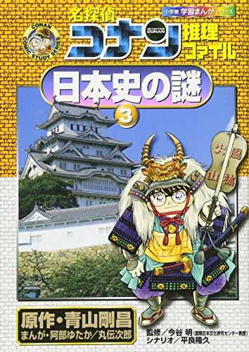 名探偵コナン推理ファイル 日本史の謎 3 (小学館学習まんがシリーズ)