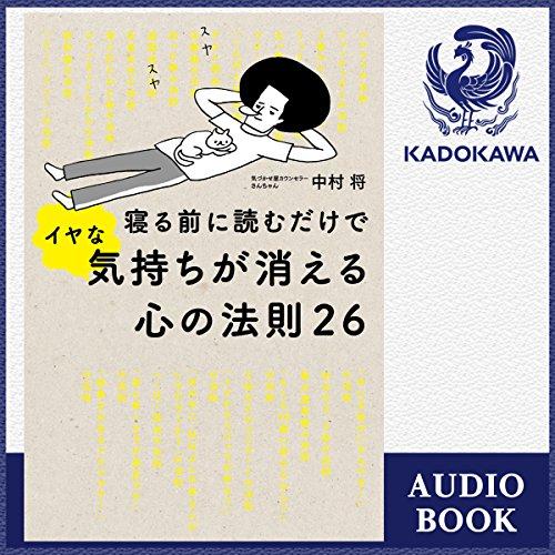 『寝る前に読むだけでイヤな気持ちが消える心の法則26』のカバーアート