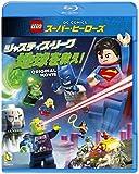 LEGO(R)スーパー・ヒーローズ:ジャスティス・リーグ〈地球を...[Blu-ray/ブルーレイ]