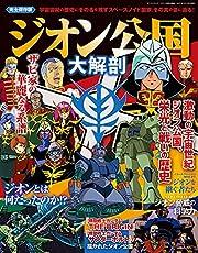 ジオン公国 大解剖 (日本の名作漫画アーカイブシリーズ サンエイムック)