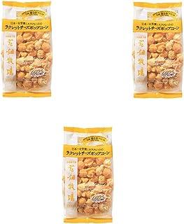 北海道限定 北海道・十勝 花畑牧場 チーズポップコーン ラクレットチーズ風味 ノンフライ Hanabatake Ranch Cheese Popcorn スナック菓子 50gx3袋 食べ試しセット