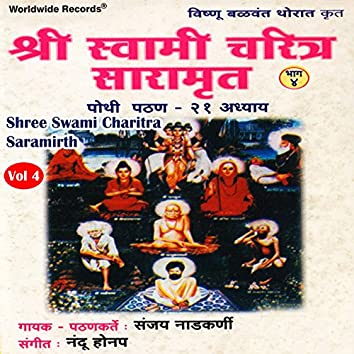 Shree Swami Charitra Saramirth, Vol. 4