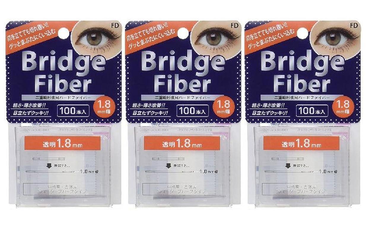 便宜トランスペアレント同情FD ブリッジファイバーII (眼瞼下垂防止テープ) 3個セット 透明 1.8mm