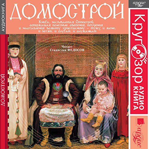 Domostroy [Domestic Order] audiobook cover art