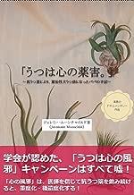 Utsu Ha Kokoro No Yakugai: Kou Utsuyaku Ni Yori Nanchisei Dai Utsubyou Ni Natta Papa No Shuki (Japanese Edition)