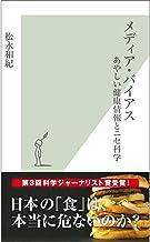 表紙: メディア・バイアス~あやしい健康情報とニセ科学~ (光文社新書)   松永 和紀