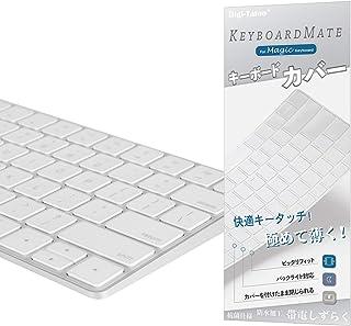 Digi-Tatoo Magic Keyboard カバー 対応 英語US配列 キーボード カバー for Apple iMac Magic Keyboard (テンキーなし, MLA22LL/A A1644, Bluetooth Lightn...