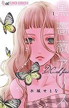 黒薔薇アリスD.C.al fine (1)
