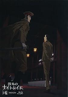 閃光のナイトレイド 4 [Blu-ray]