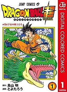 ドラゴンボール超 カラー版 1 (ジャンプコミックスDIGITAL)