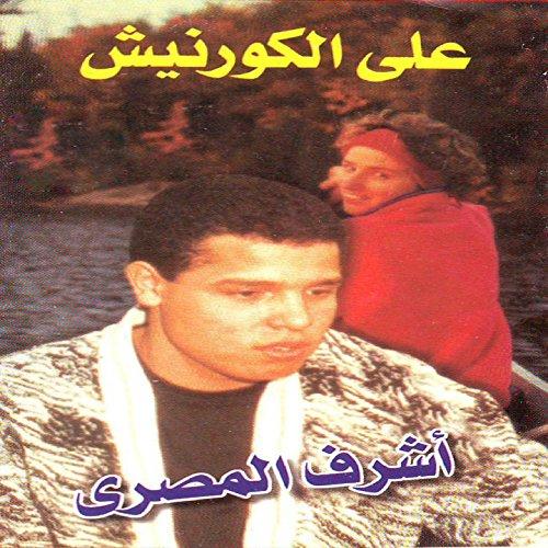Mawal Eldomo