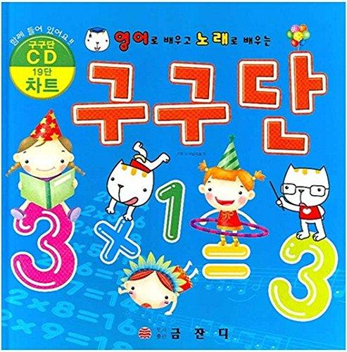 九九段ソング 絵本とCD1枚付き 韓国語と英語
