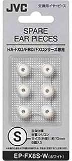 JVC  交換用イヤーピース 6個入り Sサイズ ホワイト EP-FX8S-W