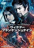 ヴィクター・フランケンシュタイン [DVD]