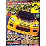 Option2 (オプション2) 2008年 06月号 [雑誌]