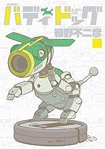 表紙: バディドッグ(4) (ビッグコミックス) | 細野不二彦