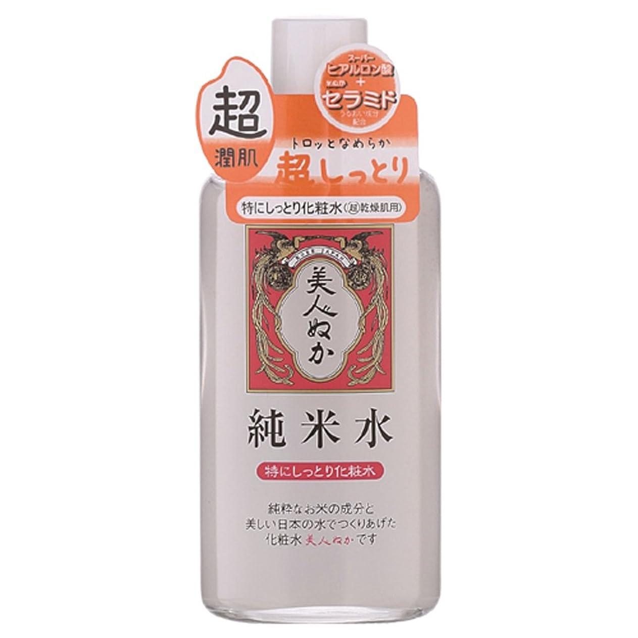 巧みな間違えた鉱石美人ぬか 純米水特にしっとり化粧水 130ml